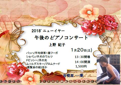 2018上野さんピアノコンサート