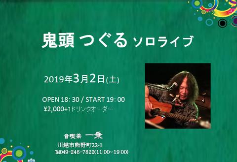 きとうさん3.2.2019