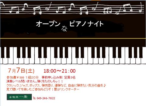 オープンなピアノナイト7月土