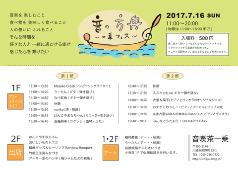16一乗音の方舟フェス