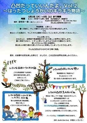 5月2018発達障害啓発イベント