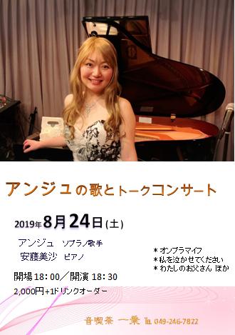 アンジュコンサート8.24