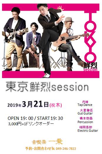 3.21東京鮮烈session