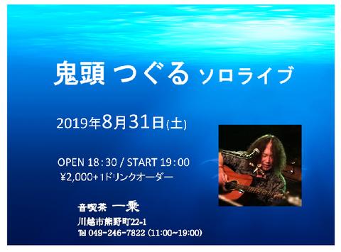 2019.8.31鬼頭さんソロライブ