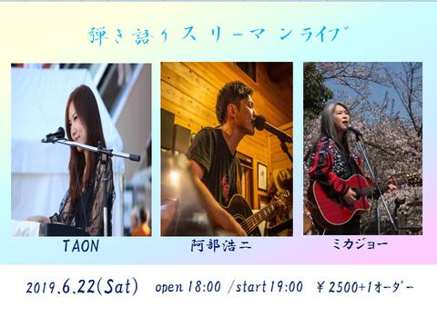 2019.6.22TAON浩二ミカジョー