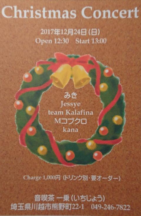 Kanaクリスマスコンサート
