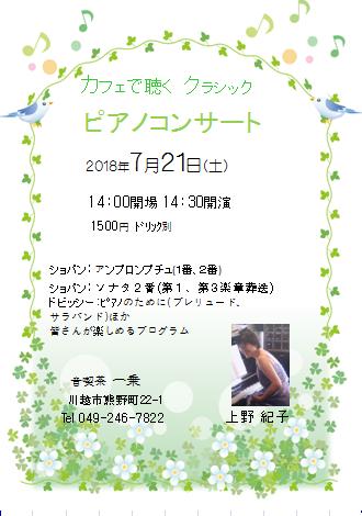 2018.7.21uenoさんコンサート