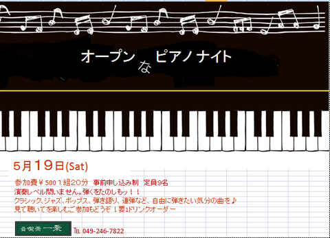 2018オープンなピアノ