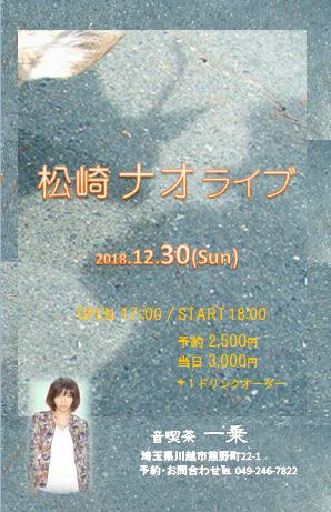 松崎ナオさんライブ12.30