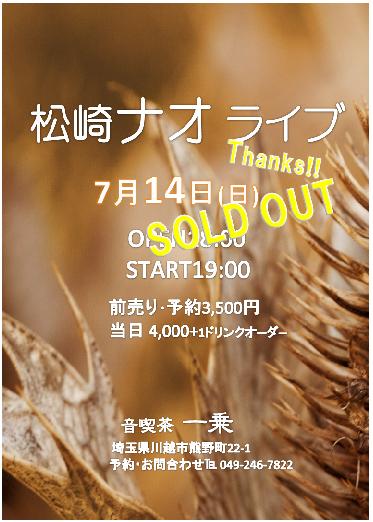 2019.7.14ナオさん@満席一乗