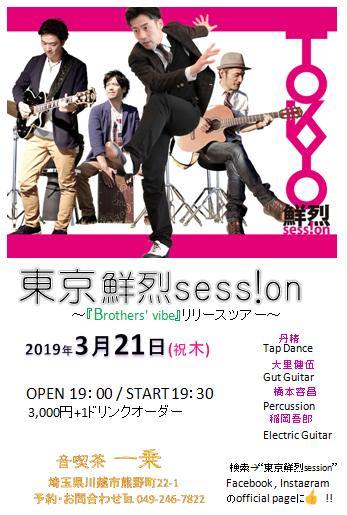 東京鮮烈sess!on 3.21一乗検索session