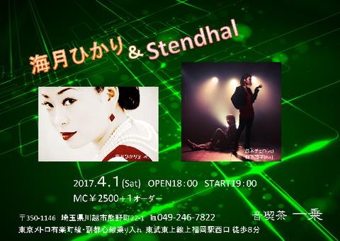 2017海月ひかり&Stendhal上福岡一乗
