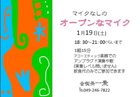 おーぷんなマイク2019.1.19