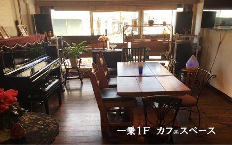 IFカフェスペース貸切あり