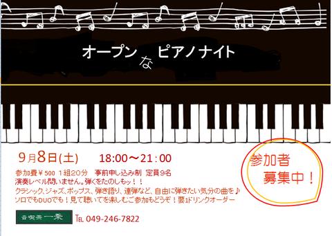 オープンなピアノ9.8