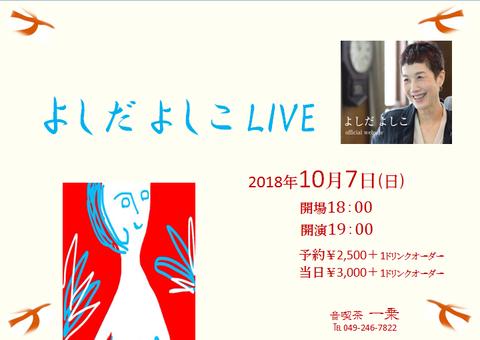 2018.10.7よしだよしこさん@一乗