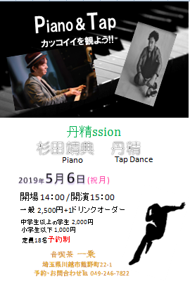 2019.5.6piano&tap