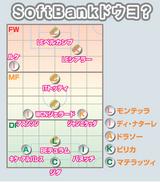 SoftBankドウヨ?フォメ