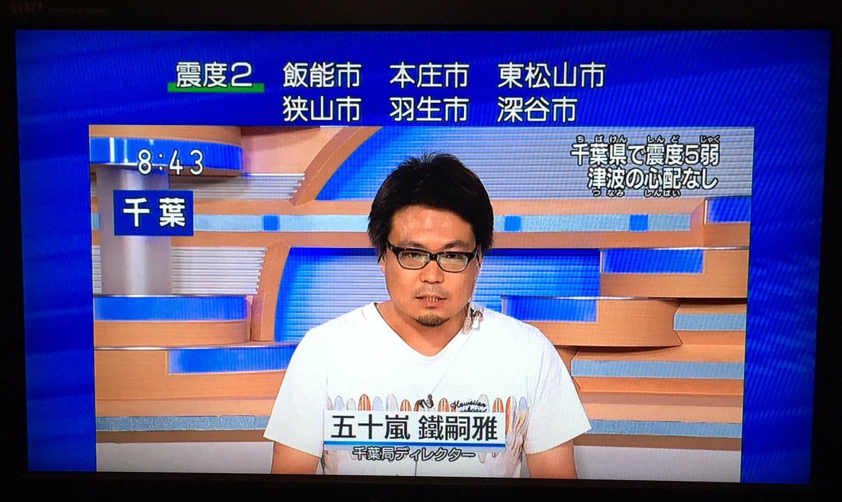 【放送事故】 NHK千葉放送局、誰もいなくてディレクター出てきたw