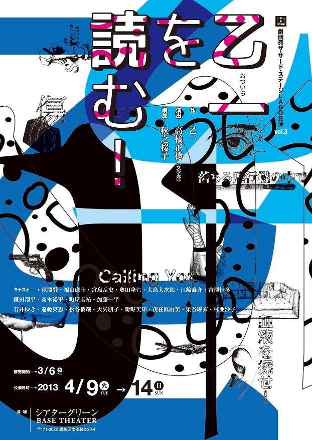otsuichi_chira_omoteB_fixol