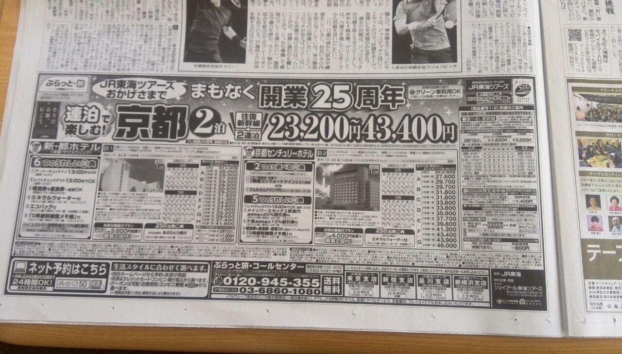 ツアーズ ぷらっと 東海 旅 jr JR東海ツアーズ、東海道新幹線実質半額以下の旅行商品を販売継続 「Go
