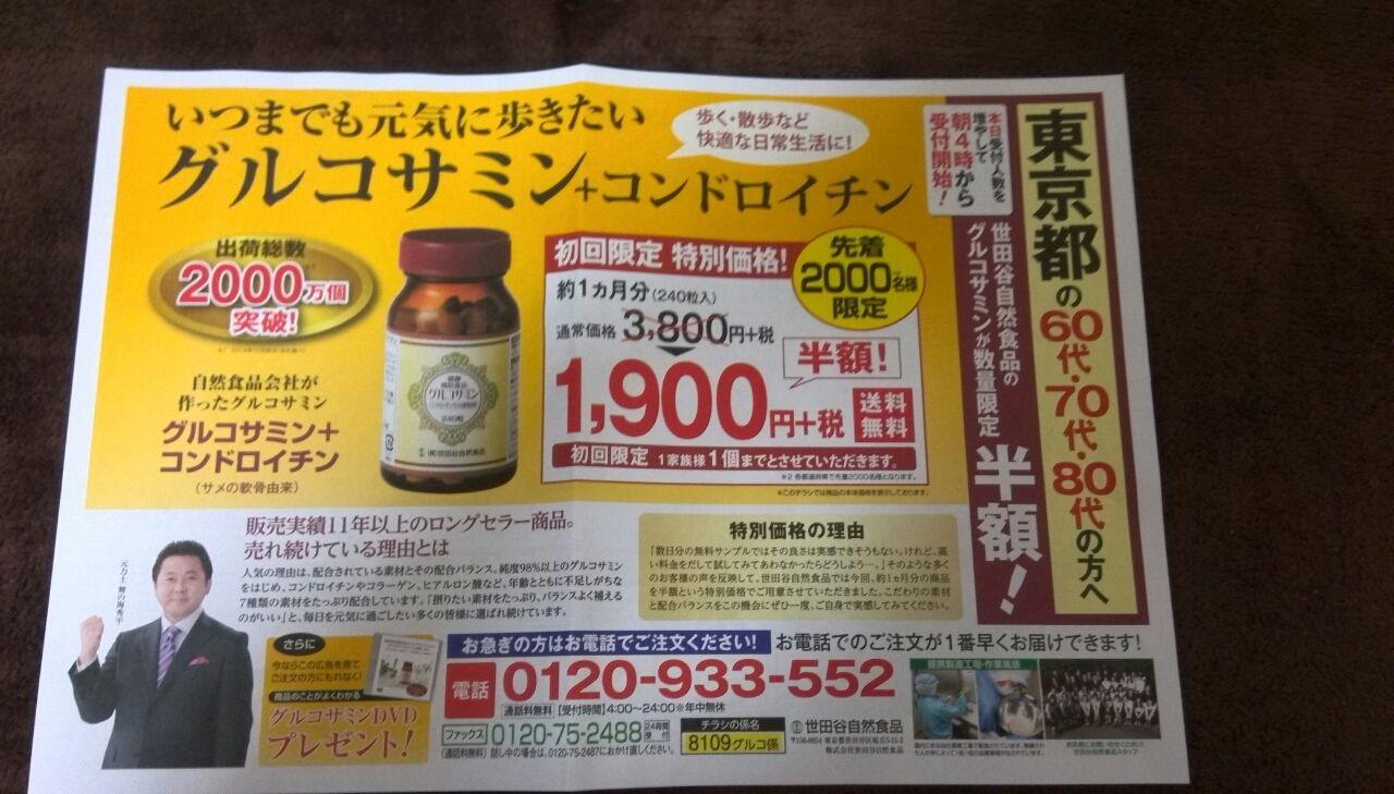 世田谷 食品 グルコサミン