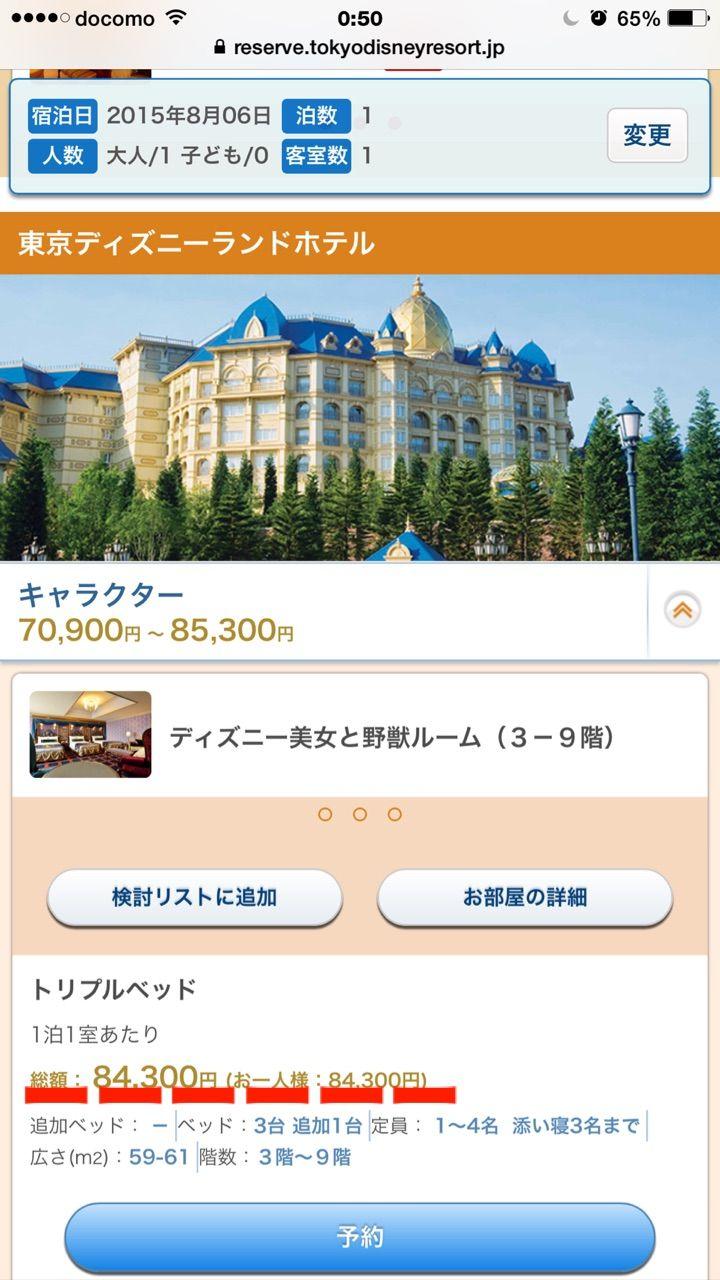夏休み、ディズニーランドホテルが高い(-_-) : コイケの(お泊まり