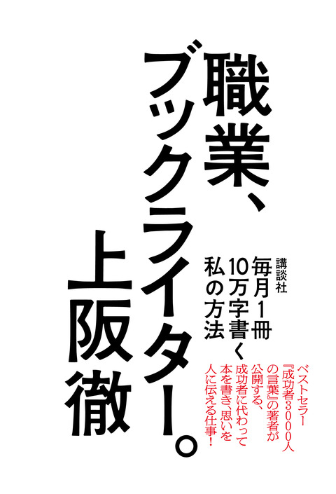 職業ブックライター_帯あり