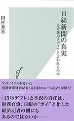 20130328_日経新聞の真実