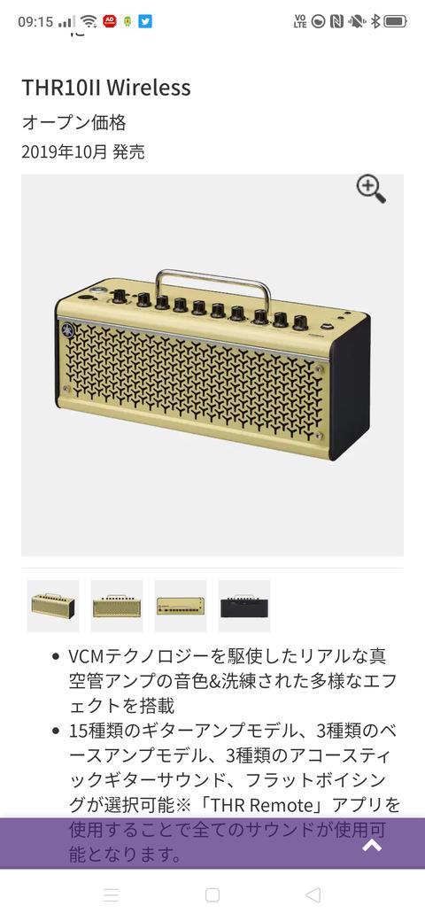 ワイくん、お家用のギターアンプ(約7万円)を買う決心がどうしてもつかない