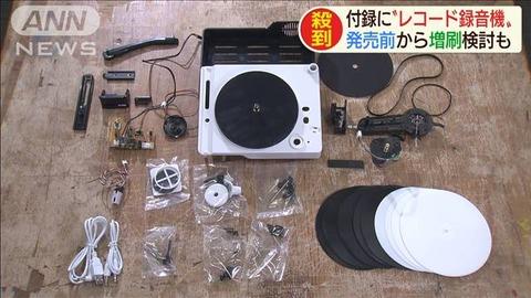 レコード録音機が付録の科学雑誌が予約殺到 スマホの音楽が録音可能