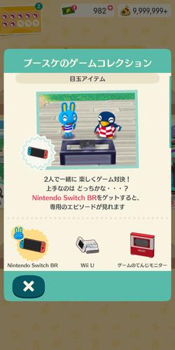 ポケ森「Switch」