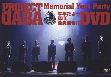 DABA~Memorial Year Party~午年だよ☆ほぼ全員集合!!