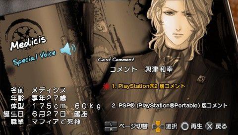 乙女ゲーム「デス・コネクション」メディシス