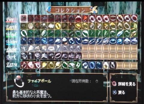 PS2「エターナルリング」指輪リスト