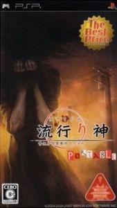 PSP「流行り神 ポータブル<br> 警視庁怪異事件ファイル」