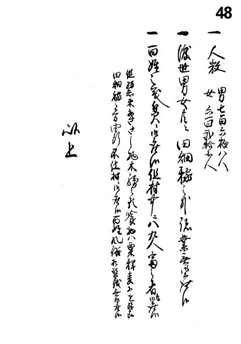 片平村大概帳48最後頁