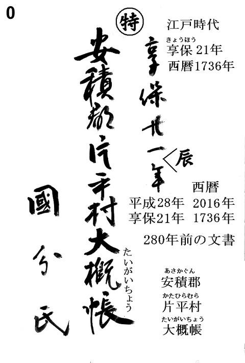 片平村大概帳00