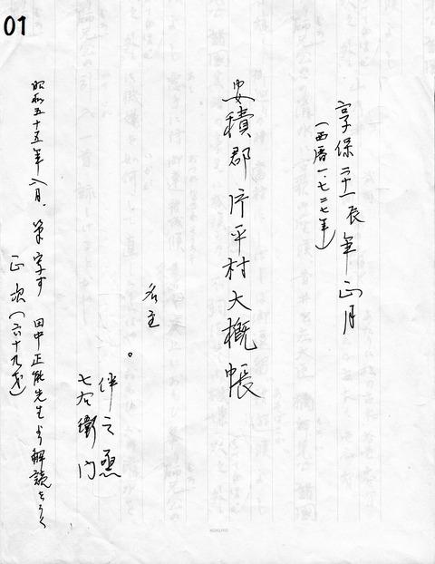 大概帳解読01