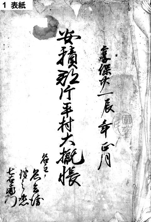 片平村大概帳01表紙