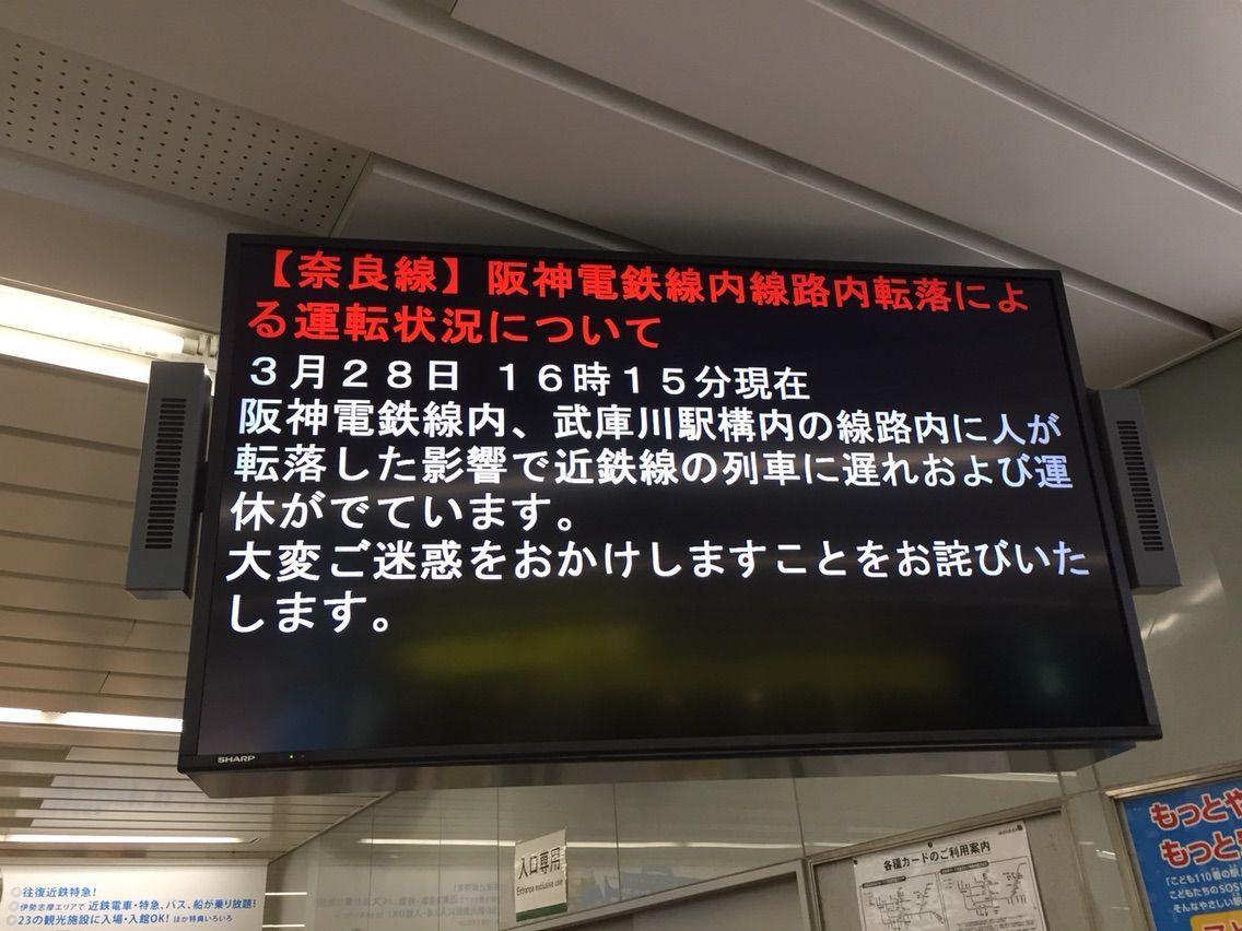 近鉄 電車 運休