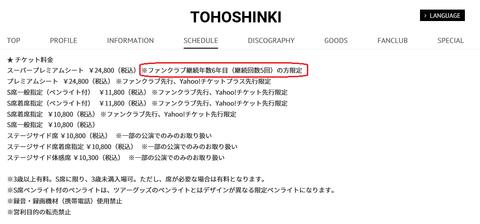 tohoshinki チケット