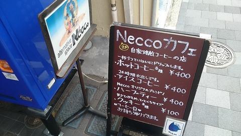 Necco(東京・西早稲田)の感想…発達障害当事者が運営しているブックカフェ&フリースペースです。