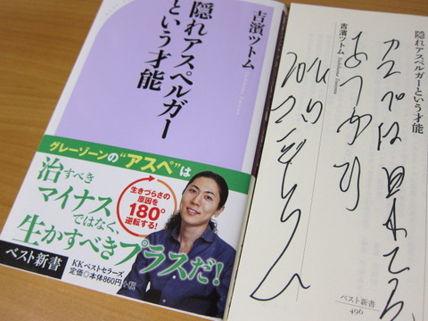 吉濱ツトムさんの出版記念講演会に行って、勇気が湧いてきました。