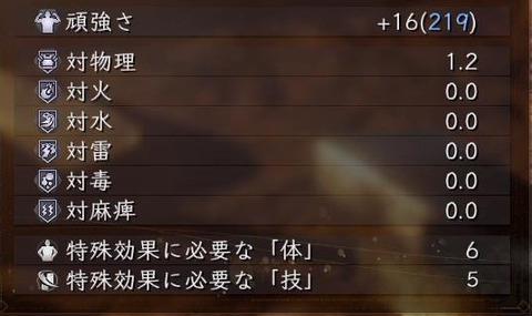 niou2_要求ステ_2