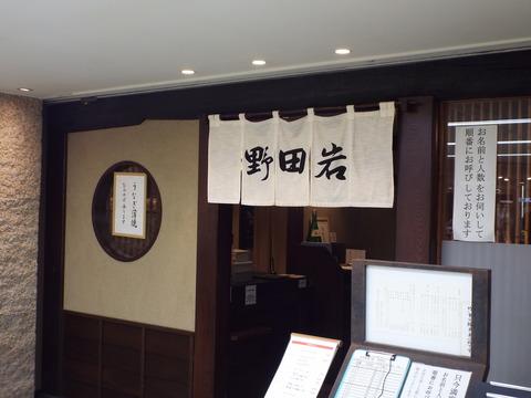 鰻野田岩横浜高島屋店