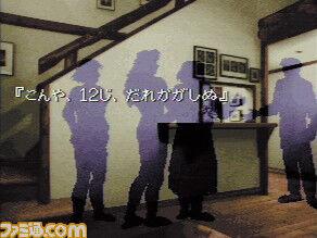 【今日は何の日?】1994年、『かまいたちの夜』がスーパーファミコンで発売  [首都圏の虎★]