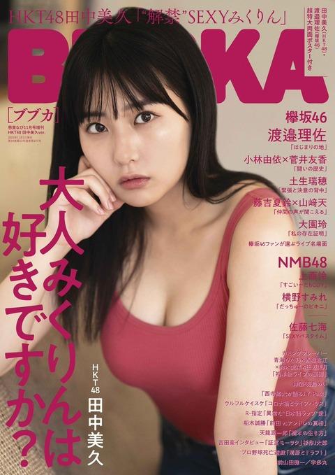 【HKT48】#田中美久、19歳初グラビアの破壊力!着衣プールではちきれそうなバスト披露「ナイスバディすぎる」驚きの声  [ジョーカーマン★]