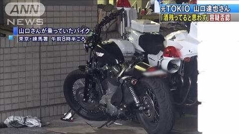 山口達也さんのバイク…自宅から焼酎押収 容疑否認 「酒が残っていると思わなかった」  [首都圏の虎★]