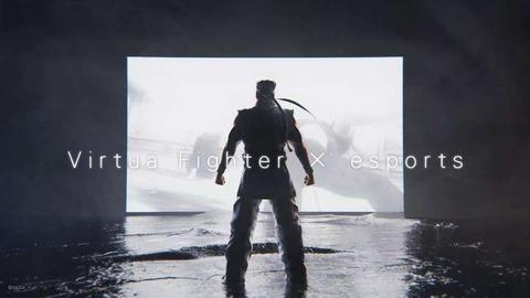 【格ゲー】バーチャファイター、再始動 「Virtua Fighter×esports」プロジェクトを発表  [Time Traveler★]